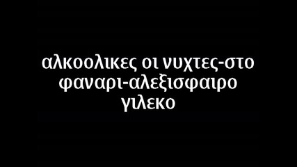 Pantelis Pantelidis-alkoolikes oi nyxtes-sto fanari-aleksisfairo gileko se [hq]