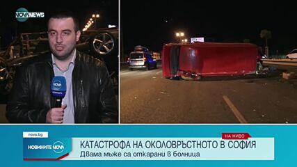 Двама мъже са в болница след катастрофа в София