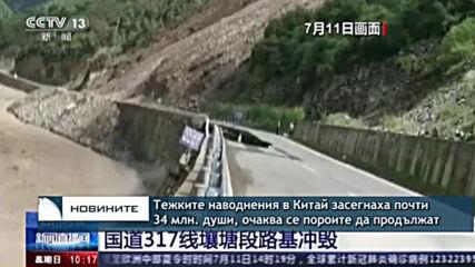 Тежките наводнения в Китай засегнаха почти 34 млн. души, очакват се нови порои