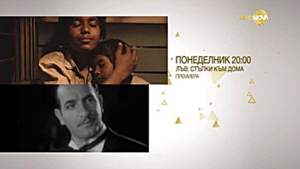 """""""Лъв: Стъпки към дома"""" и """"Артистът"""" с премиера на 18 февруари по KINO NOVA"""