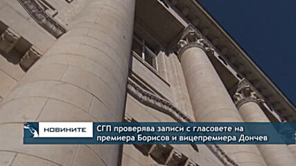 СГП проверява записи с гласовете на премиера Борисов и вицепремиера Дончев