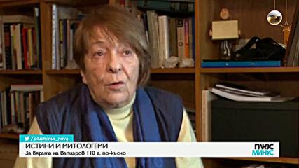 ИСТИНИ И МИТОЛОГЕМИ: За вярата на Вапцаров 110 г. по-късно