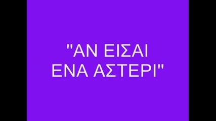 Инструментал Nikos Vertis - An eisai ena asteri (цигулка) *