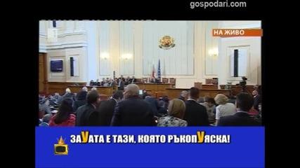 Парламентарно селфи - Господари на ефира