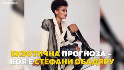 Нова красавица в ефира: Коя е Стефани Обадяру