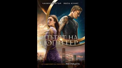 Пътят на Юпитер (синхронен екип, нов дублаж на студио VMS, 15.09.2020 г.) (запис)