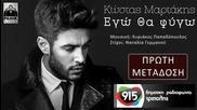 Kostas Martakis - Ego Tha Fygo (new Single 2015)
