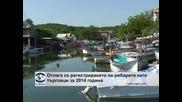 Част от рибарите засега ще работят без касови апарати