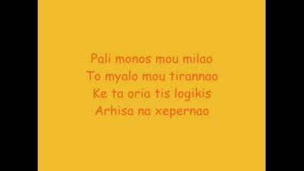 {tekst} Giorgos Alkaios - Pali Monos Mou Milao {treleno me}
