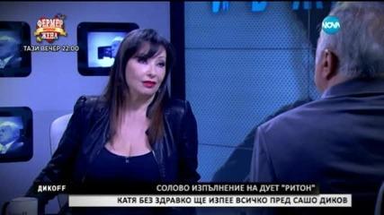 Катя от Ритон в предаването Дикoff (по Нова телевизия, 5.07.2015г.)