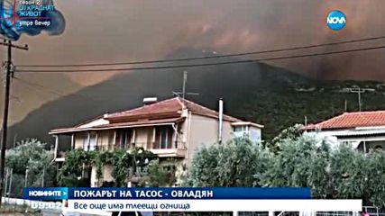 Пожарът на Тасос - овладян