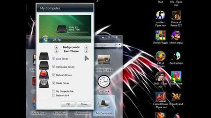 Kak da si slojite priturki za windows 7 (vista)