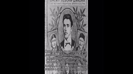 138 години от смъртта на Васил Левски