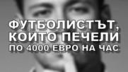 Футболистът, който печели по 4000 евро на час