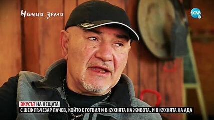 """""""Ничия земя"""": При Лъчо (19.12.2020)"""