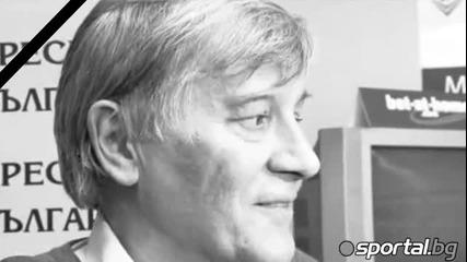 Почина Иван Славков Батето