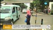 В Джакарта направиха транспорт само за жени