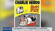 """""""Шарли Ебдо"""" взриви общественото мнение с корицата на новия си брой"""