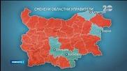 Борисов смени 24 от общо 28 областни управители