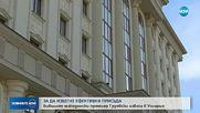 Груевски избяга в Унгария