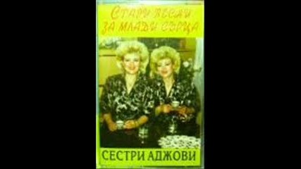 Сестри Аджови - Над мене черен гарван лети