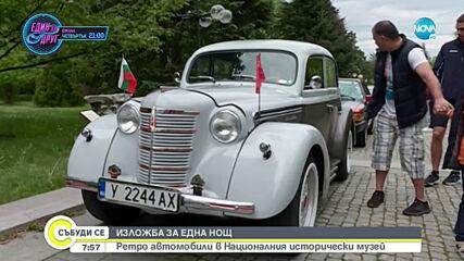 Парад на класически автомобили в Националния исторически музей