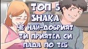 Топ 5 знака, че най-добрия ти приятел си пада по теб!