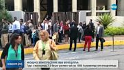 Трус от 7,3 по Рихтер разлюля Венецуела