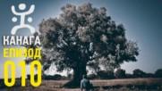 КАНАГА - ЕПИЗОД 10
