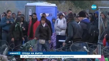 Лидерите на ЕС и Турция обсъждат бежанската криза