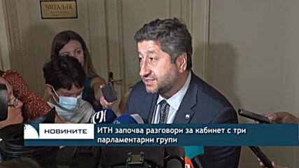 ИТН започва разговори за кабинет с три парламентарни групи