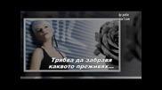 2012 New Greek ~ Не Съм Те Преодоляла - /превод/