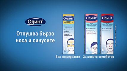 Олинт - отпушва носа и синусите