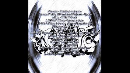 Skinny & Demuna ft. Sten Bashtata, Didaka & Taira - Вдигам Шум