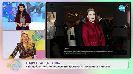 """Андреа Банда Банда - най-интересното от социалните профили на звездите - """"На кафе"""" (27.01.2020)"""
