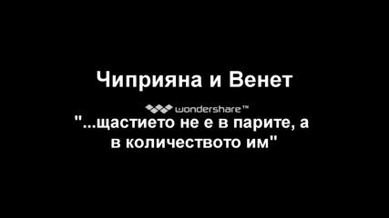 Динамит - Чиприяна И Венет
