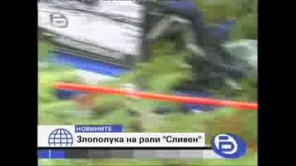 Рали Сливен - Катастрофа
