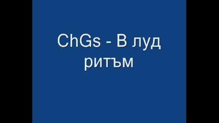 Chgs - В Луд Ритъм.wmv