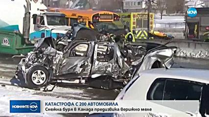 60 ранени при верижна катастрофа с над 200 автомобила в Канада, има и жертви