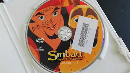 Българското Dvd издание на Синбад: Легендата за седемте морета (2013) А+филмс 2016