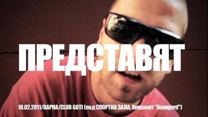 Черен Петък 18.02.2011 / Barrie Във Варна / Trailer