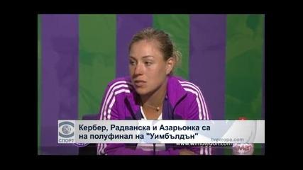 """Кербер, Радванска и Азарьонка са на полуфинал на """"Уимбълдън"""""""