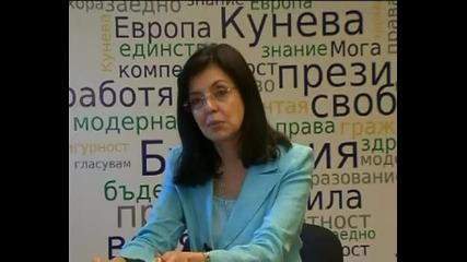 Обръщение на Меглена Кунева към приятелите във Facebook