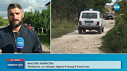 Откриха телата на четирима души от едно семейство в Каспичан