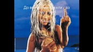 Christina Aguilera - Stripped 2 - Превод