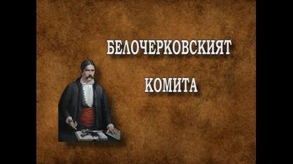 Бeлочерковският комита - документален филм