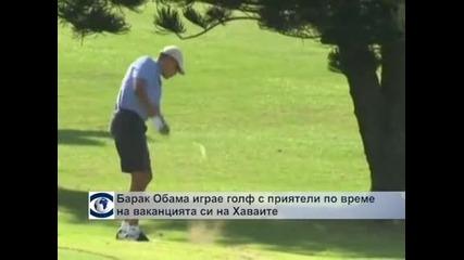 Обама играе голф с приятели на ваканцията си в Хаваите