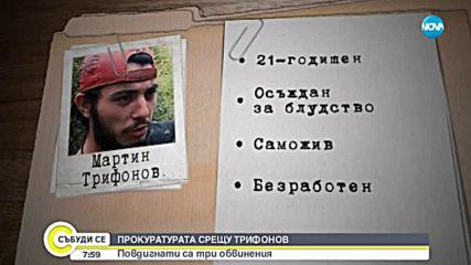 Повдигнаха три обвинения на задържания Мартин Трифонов