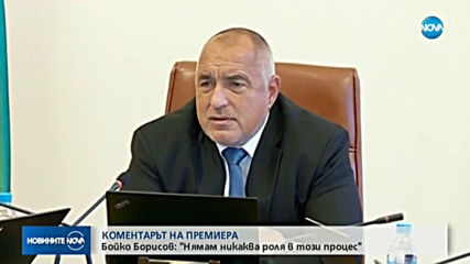 Борисов за шпионския скандал: Аз нямам никаква роля в този процес (СНИМКИ)