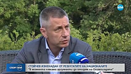Радо Стойчев: В момента нямаме аргументи да играем на Олимпиада